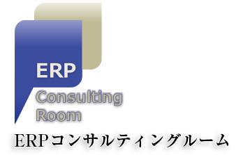ERPコンサルティングルーム